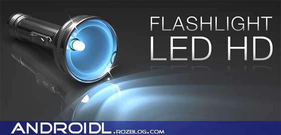 چراغ قوه با FlashLight HD LED Pro v1.49